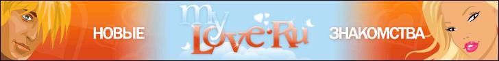 MyLove.RU - современный сайт знакомств
